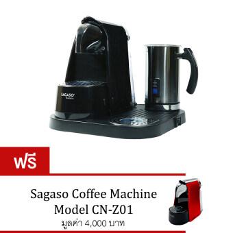 SAGASO เครื่องชงกาแฟ พร้อมเครื่องทำฟองนม