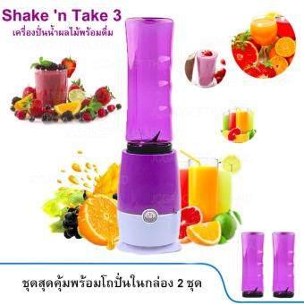 Shake 'n Take 3 เครื่องปั่นน้ำผลไม้พร้อมดื่ม ( สีม่วง )