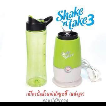 ราคา Shake n take เครื่องปั่นน้ำผลไม้ พร้อมดื่มขนาดพกพา ราคาถูก