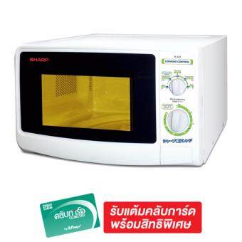 SHARP MICROWAVE 22 L รุ่น R-222 (White/Green)