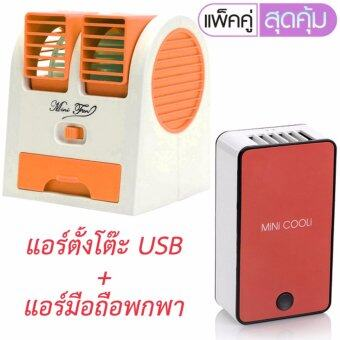 shop108 Air Conditioning พัดลมแอร์ปรับอากาศแบบตั้งโต๊ะ + Fashion MINI COOLi แอร์มือถือแบบพกพาแฟชั่น - Orange