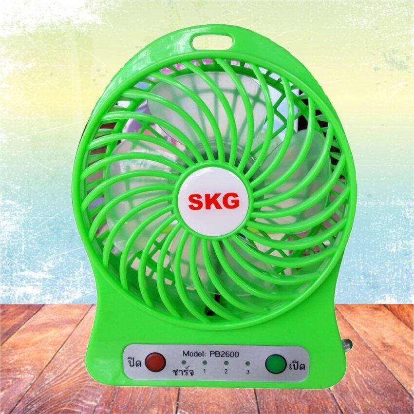 SKG พัดลมจิ๋วพกพา Power Bank 2,600 mAh 3in1 รุ่น PB2600 (สีเขียว)