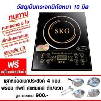 SKG เตาแม่เหล็กไฟฟ้า รุ่น SK-2918 - สีดำ (เซทหม้ออเนกประสงค์ 4 แบบ)