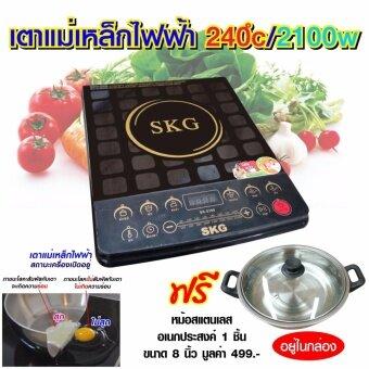 SKG เตาแม่เหล็กไฟฟ้า รุ่น SK-5180 (สีดำ)