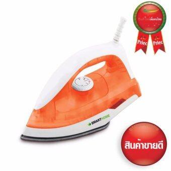Smart home เตารีดแห้ง SMART HOMEรุ่น SDIR-009 สีส้ม