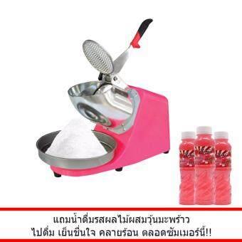 Sonar เครื่องทำเกล็ดน้ำแข็งใส ICE-100 สีชมพูแถมน้ำผลไม้ผสมวุ้นมะพร้าวฟรี!!