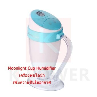 Sunshine เครื่องพ่นไอน้ำ เพิ่มความชื้นในอากาศ Luminous Cup /Moonlight Cup USB Mini Ultrasonic Humidifier DC 5V ABS+PP LED LightAir Purifier Atomizer Mist Maker