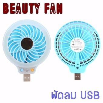 พัดลม USB แบบพกพา Beauty fan รุ่น f55 (Blue)