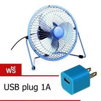 USB Mini Fan พัดลมเหล็ก 6\ มีสวิทช์ (สีฟ้า) ฟรี USB plug 1A