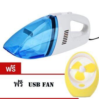 Vacuum cleaner เครื่องดูดฝุ่นในรถยนต์ (Blue) ฟรี USB Fan Yellow