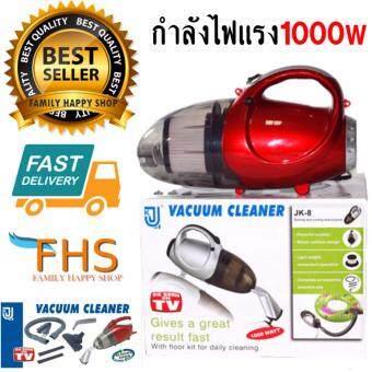 vacuum cleaner jk-8 เครื่องดูดฝุ่น 2 in 1 ดูดฝุ่นพร้อมเป่าลม 1000 วัตต์