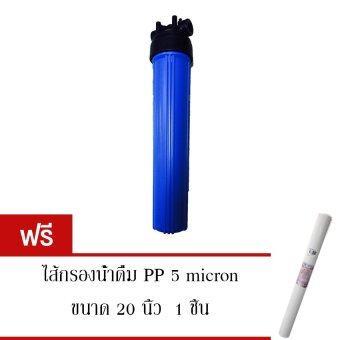 Waterway เครื่องกรองน้ำใช้ ขนาดท่อเข้า-ออก 3/4 นิ้ว ตัวฟ้า/ฝาดำขนาด 20 (ฟรี ไส้กรองน้ำ PP 20 1 ชิ้น)