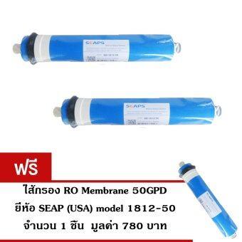 Waterway SEAP ไส้กรองน้ำเมมเบรน RO ขนาด 50GPD ความละเอียด 0.0001ไมครอน 2 ชิ้น (แถมฟรี ไส้กรอง SEAP Membrane 1 ชิ้น)