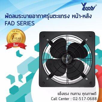 พัดลมระบายอากาศ ตะแกรงหน้า-หลัง Yushi 12 นิ้ว รุ่น FAD30-4 200V (สีดำ)