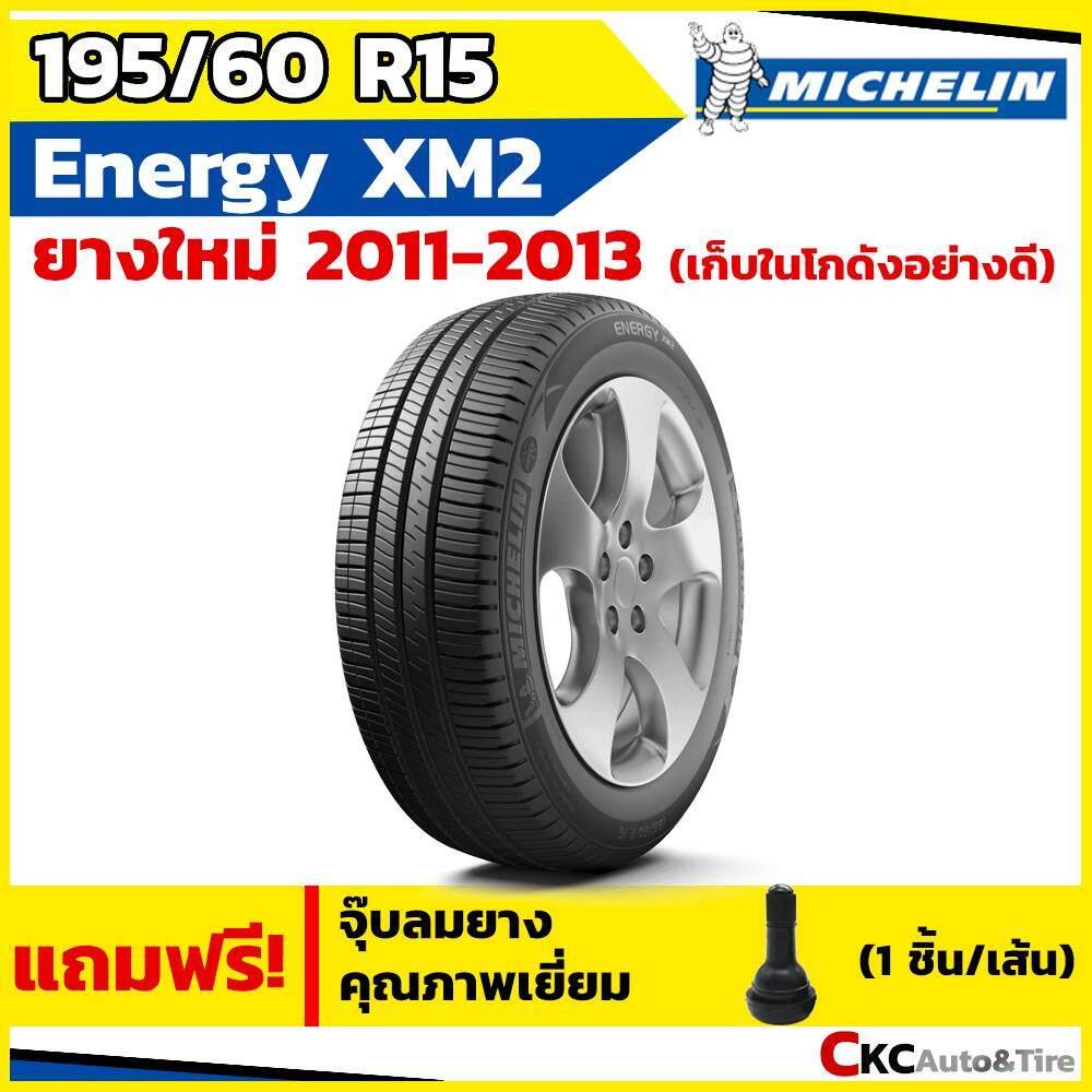 ประกันภัย รถยนต์ แบบ ผ่อน ได้ กระบี่ Michelin มิชลิน Energy XM2 195/60-15
