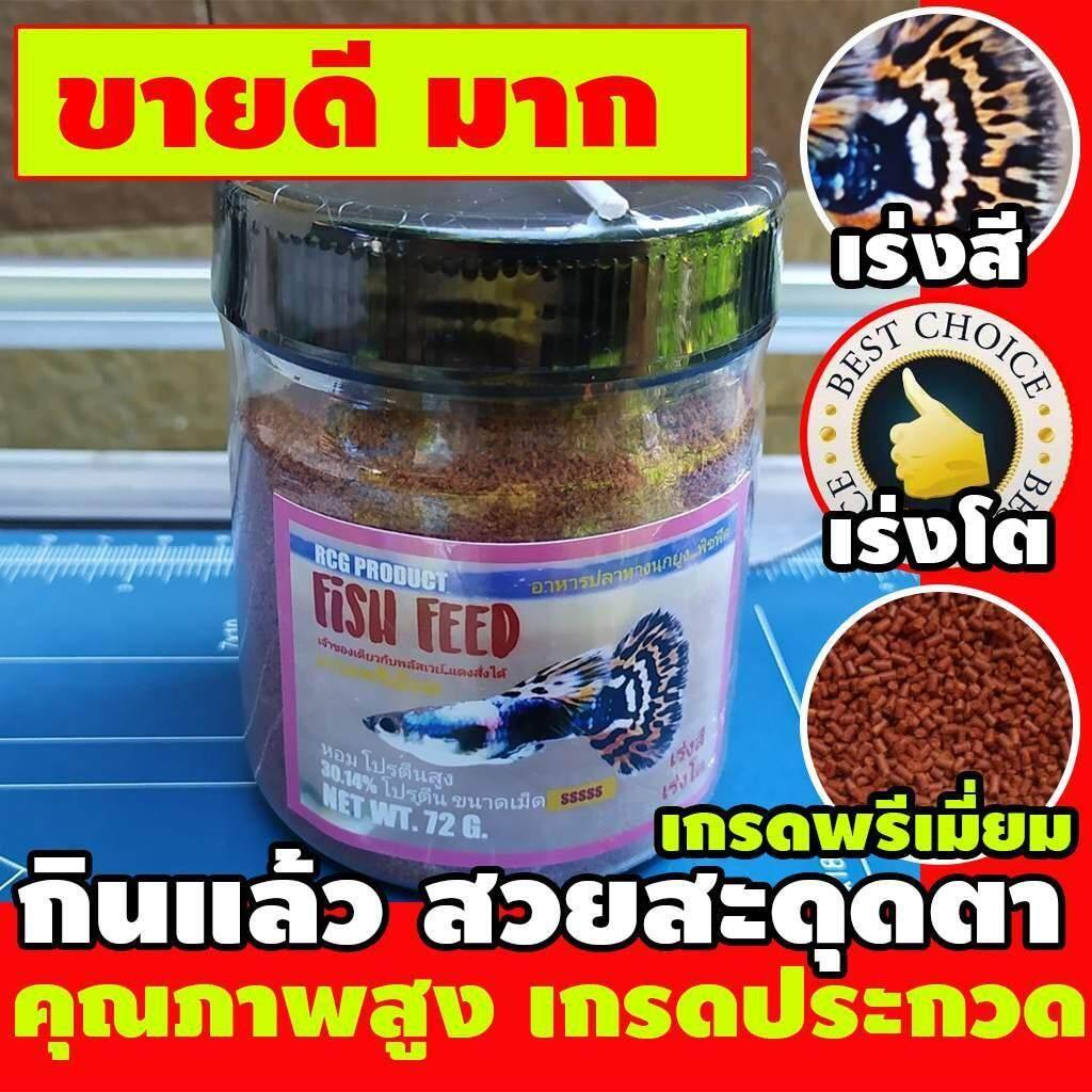 ยี่ห้อไหนดี  อาหารปลา หางนกยูง เกรดพรีเมี่ยม Fish Feed RCG Farm Product