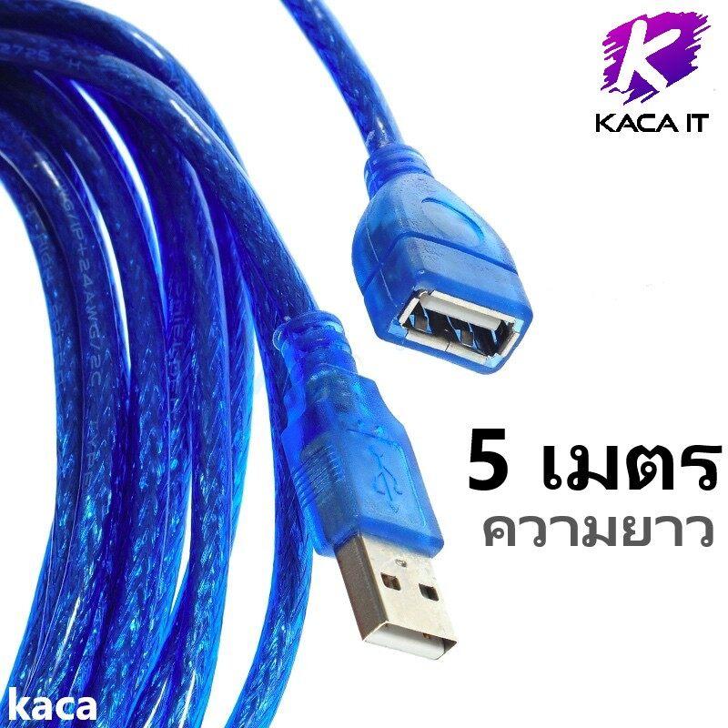 สาย USB 2.0 M/F ความยาว 30cm/1.5/3/5/10เมตร ต่อให้ยาว USB Extenstioni