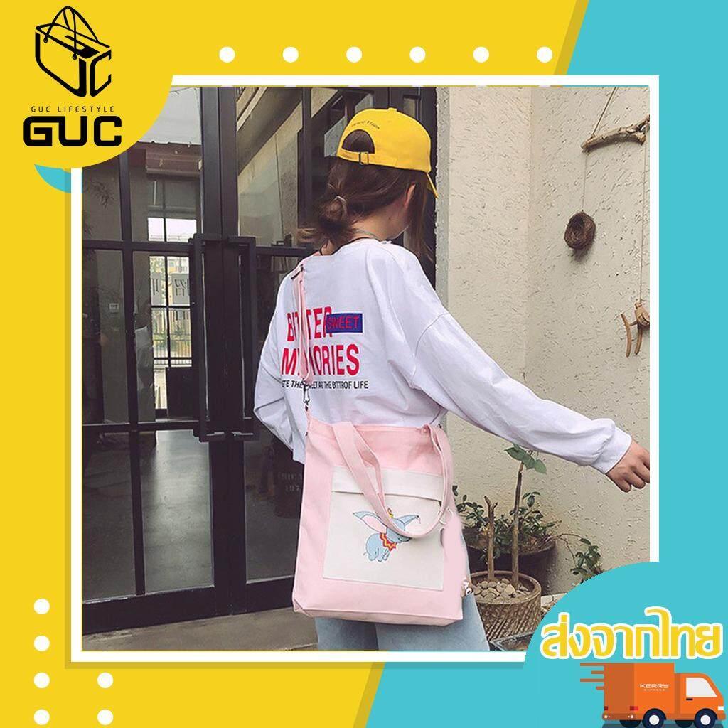 กระเป๋าเป้ นักเรียน ผู้หญิง วัยรุ่น หนองคาย GUC SELECTEDกระเป๋าผ้าสะพายข้างช้างบินน่ารักมาก B1037 กระเป๋าสะพายข้างผู้หญิงกระเป๋าแฟชั่นกระเป๋าถือกระเป๋าสะพายแฟชั่นกระเป๋าหนัง