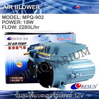 ปั๊มลม ต่อแบตรถ12V RESUN MPQ-902 (18W) 2280L/hr