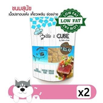 (2ถุง) ขนมสุนัข Bake a Cube ปลามากุโร่(ทูน่า 100%) เนื้อเน้นๆประโยชน์เต็มคำ 70 g