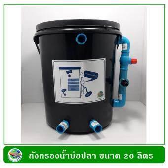 ถังกรองน้ำสำหรับบ่อปลา ขนาด 20 ลิตร