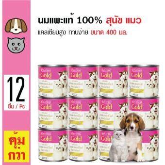 AG-Science นมแพะแท้ 100% เสริมแคลเซียม สำหรับสุนัข แมว กระต่าย ทุกวัยทุกสายพันธุ์ ขนาด 400 มล. x 12 กระป๋อง