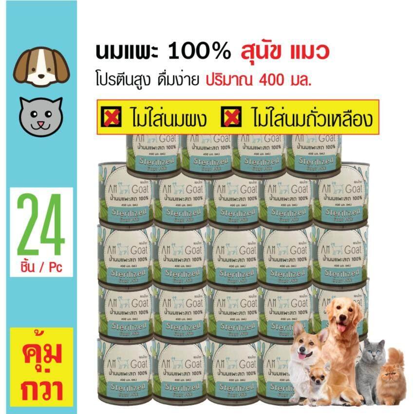 AM Goat นมแพะแท้100% แคลเซียมสูง ไม่ใส่นมผงและนมถั่วเหลือง สำหรับสุนัขและแมวทุกวัย ขนาด 400 มล. x 24 กระป๋อง