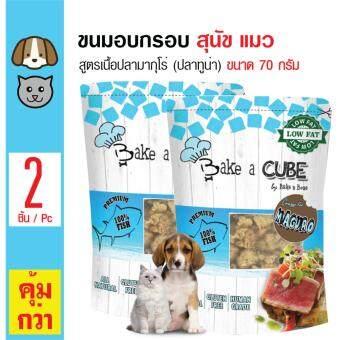 ขอเสนอ Bake n Bone ขนมทานเล่น รสปลาทูน่า มากุโร่ สำหรับสุนัขและแมว ขนาด 70 กรัม x 2 แพ็ค