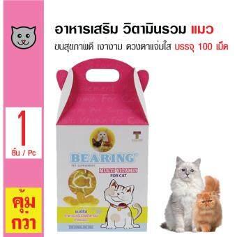 Bearing อาหารเสริมวิตามินรวม ขนสุขภาพดี เงางาม ดวงตาแจ่มใสสำหรับแมว บรรจุ 100 เม็ด