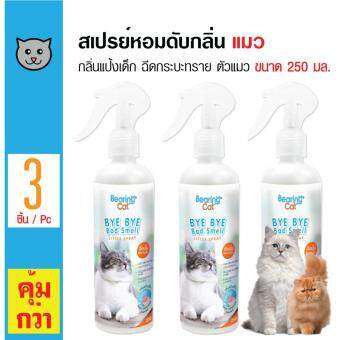 เปรียบเทียบราคา Bearing Cat สเปรย์หอมดับกลิ่น กลิ่นแป้งเด็ก ฉีดบริเวณกระบะทรายแมวบนตัวแมว สำหรับแมวทุกสายพันธุ์ ขนาด 250 มล x 3 ขวด