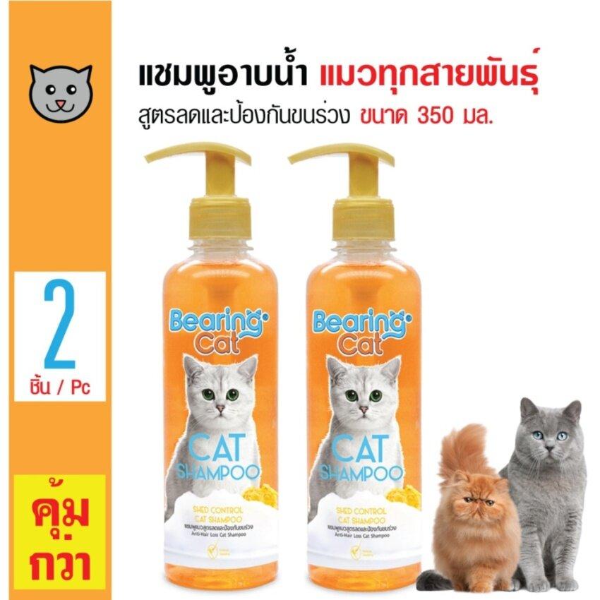 Bearing แชมพูอาบน้ำแมวสูตรลดและป้องกันขนร่วง สำหรับแมวทุกสายพันธุ์ ขนาด 350 มล. x 2 ขวด