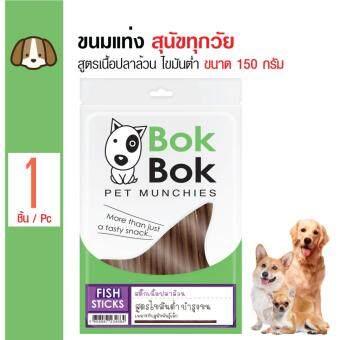 เปรียบเทียบราคา Bok Bok ขนมสุนัข สูตรเนื้อปลาล้วน ไขมันต่ำ สำหรับสุนัขทุกวัย ทุกสายพันธุ์ ขนาด 150 กรัม