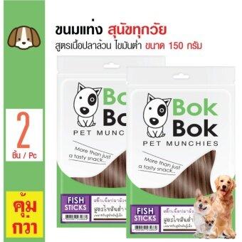 เปรียบเทียบราคา Bok Bok ขนมสุนัข สูตรเนื้อปลาล้วน ไขมันต่ำ สำหรับสุนัขทุกวัย ทุกสายพันธุ์ ขนาด 150 กรัม x 2 แพ็ค