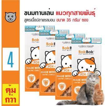 Bok Bok ขนมแมว อาหารแมว แค๊ทสติีก สูตรเนื้อปลาแซลมอน ขนาด 35 กรัม x4 ซอง