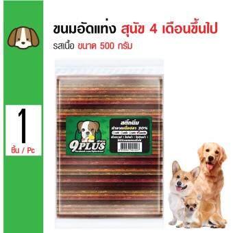 เปรียบเทียบราคา Bok Bok ขนมอัดแท่ง รสเนื้อ บำรุงผิวหนังและขน สำหรับสุนัข 4 เดือนขึ้นไป ขนาด 500 กรัม
