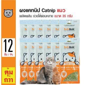 Bok Bok Catnip หญ้าแคทนิป กัญชาแมว ของเล่นแมว สำหรับแมว 3 เดือนขึ้นไป ขนาด 35 กรัม x 12 ซอง