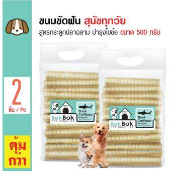Bok Bok ขนมขัดฟันสุนัข สูตรกระดูกปลาฉลาม บำรุงไขข้อ สำหรับสุนัขทุกวัย ขนาด 500 กรัม x 2 แพ็ค