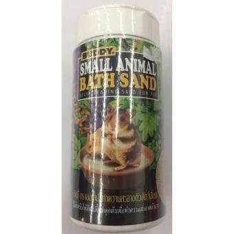 Buddy small animal bath sand ทราบอนามัย ทำความสะอาดสัตว์เลี้ยงขนาดเล็ก 350g ( 3 units )