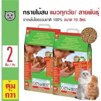 เปรียบเทียบราคา Cat's Best ทรายแมวอนามัย ทรายไม้สน สำหรับแมวทุกสายพันธุ์ ขนาด 10ลิตร x 2 ถุง