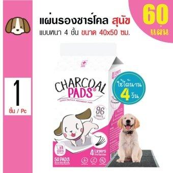 Charcoal Pads แผ่นรองซับสัตว์เลี้ยง แผ่นรองฉี่สุนัขสำหรับสุนัขทุกสายพันธุ์ ขนาด 40x50 ซม. (60 แผ่น/ แพ็ค)