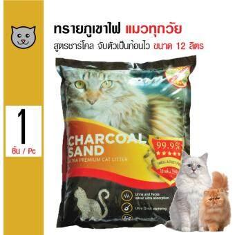 Charcoal Sand ทรายแมวภูเขาไฟ สูตรชาร์โคล จับตัวเป็นก้อนดี ฝุ่นน้อย สำหรับแมวทุกวัย ขนาด 12 ลิตร