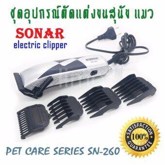 ชุดอุปกรณ์ตัดแต่งขนสุนัข ขนแมว SONAR Pet Care Series SN-260 ปัตตาเลี่ยน ที่ตัดขนไฟฟ้า เครื่องตัดขนสุนัข หมา แมว บัตตาเลี่ยน แบตตาเลี่ยน ชุดบัดตาเลียน ตัดขนสัตว์ ปัตตาเลี่ยนไฟฟ้า ใบมีดโลหะผสมชนิดพิเศษ Electric Clipper for DogsCats