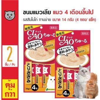 Ciao ขนแมวเลีย ขนมแมว รสเนื้อสันในไก่ สำหรับแมว 4 เดือนขึ้นไป ขนาด14 กรัม (4 ซอง/ แพ็ค) x 2 แพ็ค