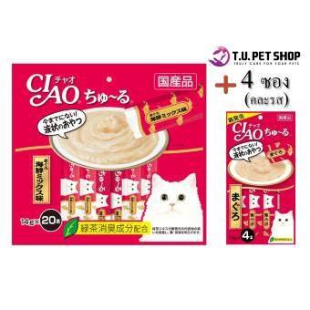 CIAO Churu White Meat Tuna (14g x 20+4pcs) ขนมแมวเลียสูตรปลาทูน่าเนื้อขาว พร้อมโภชนาการครบครัน บรรจุ 20 ซอง/แพ็ค + 4ซอง(คละรส)