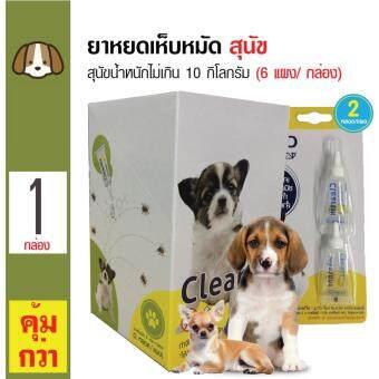 Cleartix ยาหยดเห็บหมัด สำหรับสุนัขน้ำหนักน้อยกว่า 10 กิโลกรัม อายุ8 สัปดาห์ขึ้นไป 2 หลอด/ แผง (6แผง/ กล่อง) x 1 กล่อง