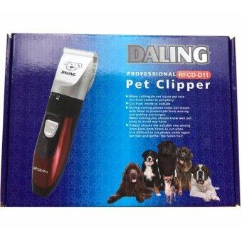 ปัตตาเลี่ยนตัดแต่งขนสุนัข ขนแมว DALING Professional Pet Clipper RFCD-D11 แบตตาเลี่ยนแบบไร้สาย ชุดบัดตาเลียน ตัดขนสัตว์ ชาร์ตไฟได้ ใบมีดเซรามิคเคลือบไทเทเนียมชนิดพิเศษ(รุ่นใหม่ล่าสุด)