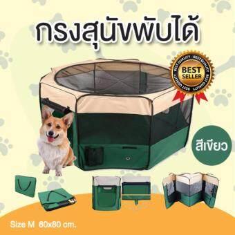 DekDeeToysคอกหมาพับได้ คอกสุนัขพับได้ กรงสุนัขพับได้กรงหมาพับได้ และกรงแมวพับได้ กางและพับเก็บได้ง่าย สีเขียว (size M ขนาด 60x80 cm.)