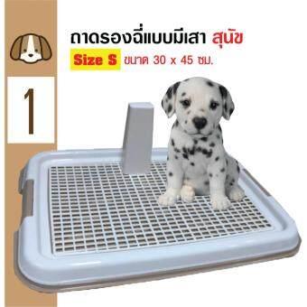 Dog Toilet ถาดฝึกฉี่ ถาดรองฉี่ ห้องน้ำสุนัข แบบมีเสา Size S 30X45ซม.