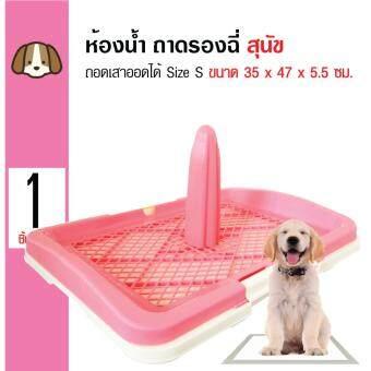 Dog Toilet ถาดฝึกฉี่ ถาดรองซับ ห้องน้ำสุนัข รุ่นมีเสาถอดออกได้ สำหรับสุนัขพันธุ์เล็ก Size S ขนาด 35x47x5.5 ซม. (สีชมพู)