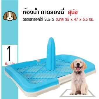 อยากขาย Dog Toilet ถาดฝึกฉี่ ถาดรองซับ ห้องน้ำสุนัข รุ่นมีเสาถอดออกได้ สำหรับสุนัขพันธุ์เล็ก Size S ขนาด 35x47x5.5 ซม. (สีฟ้า)